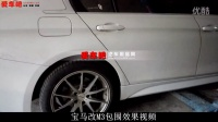 宝马改M3包围效果视频