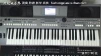 S670电子琴操作视频教程 第01课 演示介绍和快速入门 By 符正校