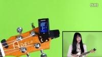 弹客尤克里里入门教学《第三节:ukulele调音方法》