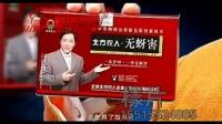 倪宝铎 无蚜害  农化广告  农药  郑州思远影视