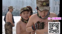 """14个娃南京雪地""""裸""""训 最小的只3岁"""