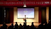 原创歌曲-二十八 首钢国际年会 吉他弹唱