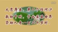 佛门映像:释迦牟尼佛广传 二、发愿品 8、海尘得授记