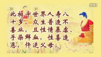 佛门映像:释迦牟尼佛广传 二、发愿品 11、大悲尊者转生为福力王
