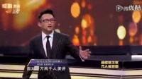 我的梦,中国梦,为崛起中国而演讲-亚洲首席超级演说家梁凯恩导师_标清