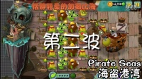 【苹果】Pirate Seas Theme