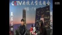 微统贸易董事长刘东亮先生参加CCTV-发现之旅频道《诚信档案》节目