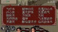 《仙剑奇侠传98柔情篇》19