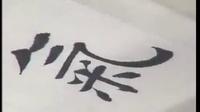 田蕴章书法150讲全集033
