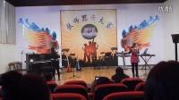2015·大冶市教师器乐大赛:笛子二胡合奏《赛马》、《菊花台》