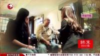 《花样爷爷》20140615:刘烨带四位爷爷穷游欧洲 宋茜素颜出场遭无视