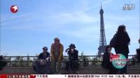 《花样爷爷》20140622:巴黎之行爷爷遭围堵 刘烨被累晕牛犇屡失踪