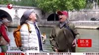 《花样爷爷》20140629:刘烨为爷爷签卖身契 秦汉雷恪生重返国际舞台