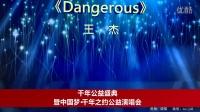 千年公益盛典暨中国梦·千年之约公益演唱会