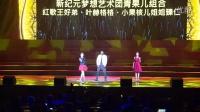 """中国梦·千年之约公益演唱会《红旗飘飘》""""红歌王""""好弟携青年歌手叶赫格格、果核儿姐姐臻仁"""