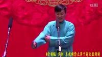 2015-10-24南京德云社(四队)孙鹤宝 单口相声《结巴论》