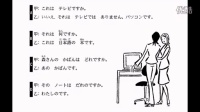 【兰雅动漫日语】《新标日初级上册》课文示范朗读——第02课