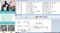 【葉子先生】《标准日本语》第07课
