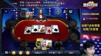 【德州扑克大奖赛】主播胡勇夺冠获1亿金币-金牌德州