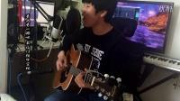 《追梦人》 吉他弹唱 改编 肉橘子 王云峰