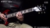 Gibson 2016 SG Standard T HC 电吉他视听 示范曲:《High Way To Hell》ACDC 【世音琴行】