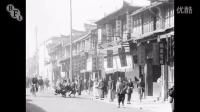 【早期中国影像纪录片3】1901年的上海南京路