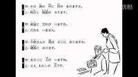 【兰雅动漫日语】《新标日初级上册》课文示范朗读——第04课