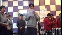 2000年我与胖东来有奖征文颁奖会