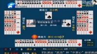河南电视双升2016冠军挑战赛挑战者丑小鸭牌王1019第一关