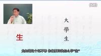 推荐~【国立台湾大学】2.前言1-1 開宗明義