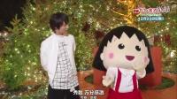 [樱桃小丸子2015剧场版上映纪念:小丸子与大志的东京散步03