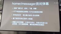北京GDG Go 语言聚会 part1: 杨武明-Golang高性能场景实践