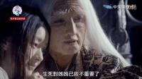 花千骨-第43集(中天版)