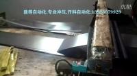 江门阳江阳东阳西江城湛江茂名廉江剪板自动化开料机冲床自动化数控送料机