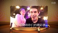 【曳舞王国】北京金灵十三太保曳步舞中国邀请赛