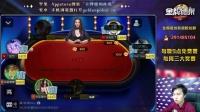 【德州扑克大奖赛】主播胡勇600万比赛实战-金牌德州