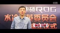 华硕ROG水冷训练营宣传片-水冷精英委员会