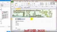 EXCEL教程Exel视频Excel教程案例