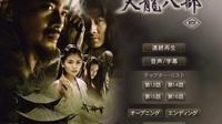 【日版BOX】03天龙八部DVD菜单+OST音乐集 第4卷