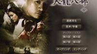 【日版BOX】03天龙八部DVD菜单+OST音乐集 第7卷