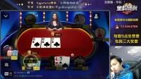 【德州扑克比赛】主播胡勇实战Mac大赛,陈昊获亚军