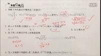 全程助学八年级下册数学二次根式2
