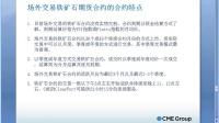 中信期货:场外交易(OTC)市场概览与CME的OTC清算服务