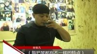 """【蹲点日记】 一个人的乐队(四)——""""宋依凡"""" (下部)"""