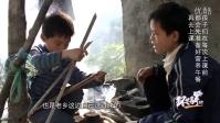 第2集  悬崖深处的支教老师和孩子•广西
