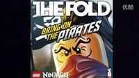 乐高幻影忍者最新音乐-bring on the pirates by the fold
