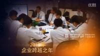 撼大气 企业公司年会 广州公司 晚会庆典活动 开场片头颁奖 倒计时 视频制作 年会VCR 2016最新猴年 年会视频制作 年会片头