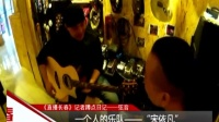 """【蹲点日记】一个人的乐队(六)——""""宋依凡"""""""