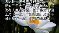 妙法莲华经 (读诵)(卷第3)