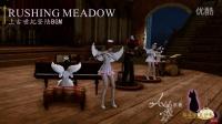 上古世纪登陆BGM--Rushing Meadow 五人合奏